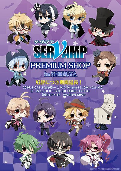 【SERVAMP PREMIUM SHOP in SHIBUYA会期は30日まで延長しております!人気のイベント限定販売