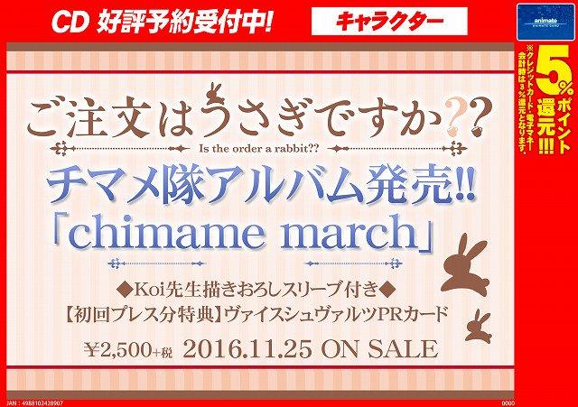 【CD予約情報】11/25発売『ご注文はうさぎですか?? チマメ隊/chimame march』好評予約受付中!ご予約お