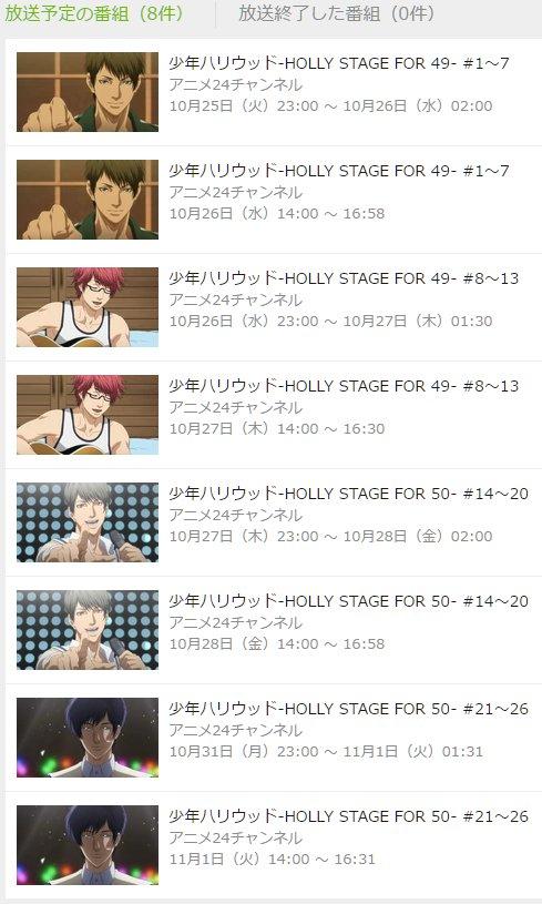 10月25日から11月1日までAbemaTVのアニメ24チャンネル[ ]で『少年ハリウッド』一挙放送があるのでみんな観て