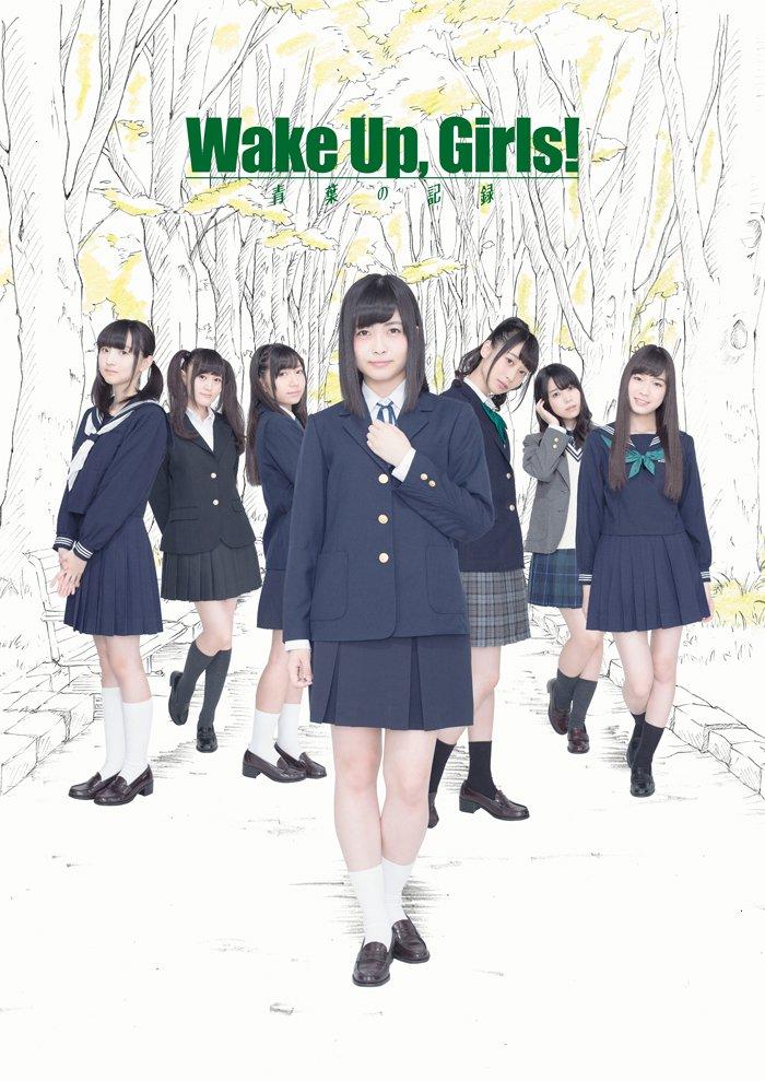 @25news_jp: 【リリース】舞台「Wake Up,Girls!青葉の記録」ビジュアル公開!公演日程と追加キャスト