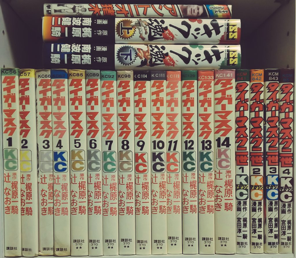 †【タイガーマスク】(KC)の初期本を簡単に見分けるコツは……タイガー「・」マスクになってる本!!(1~13巻まで付いて