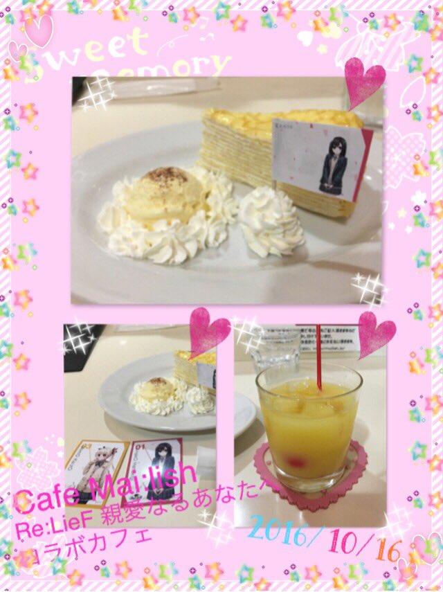 Cafe Mai:lishコラージュショット(ワガママハイスペック コラボ)(Re:LieF 親愛なるあなたへ コラボ)