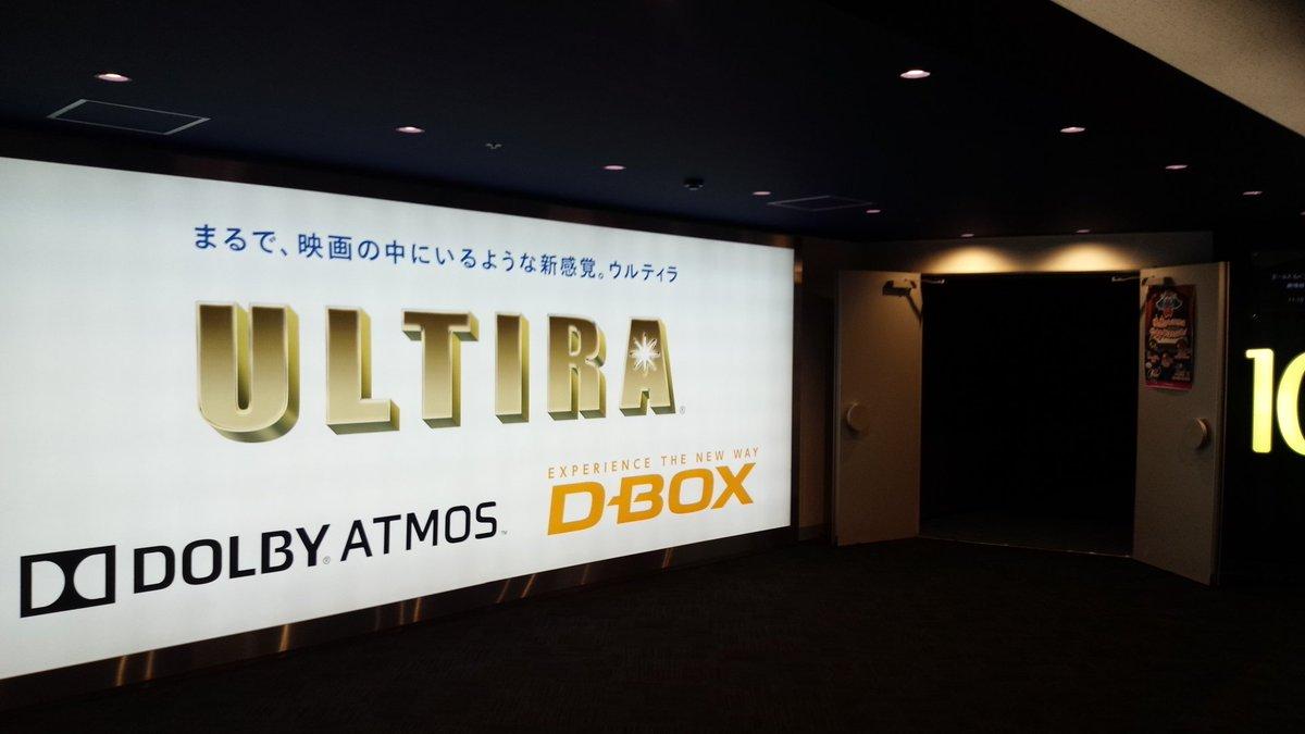 先に、ガールズ&パンツァー劇場版をULTIRAスクリーンにて鑑賞します。コレで4DXとかふくめ21回目の鑑賞です(^-^