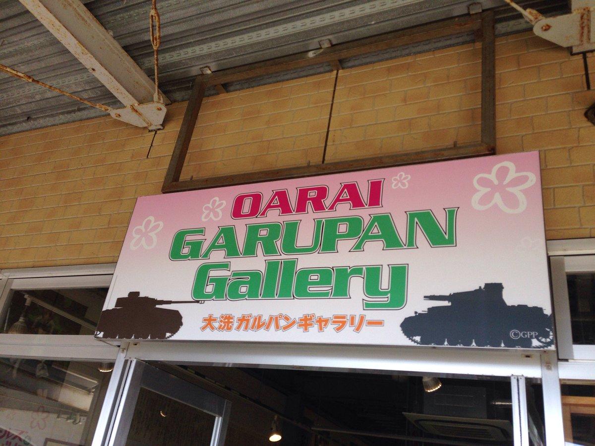 I'm at 大洗ガルパンギャラリー -  in 大洗町, 茨城県