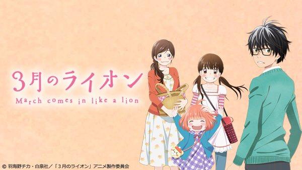 TVアニメ「#3月のライオン」(@3lion_anime)第3話を配信開始しました!HuluではNHK総合テレビで毎週土