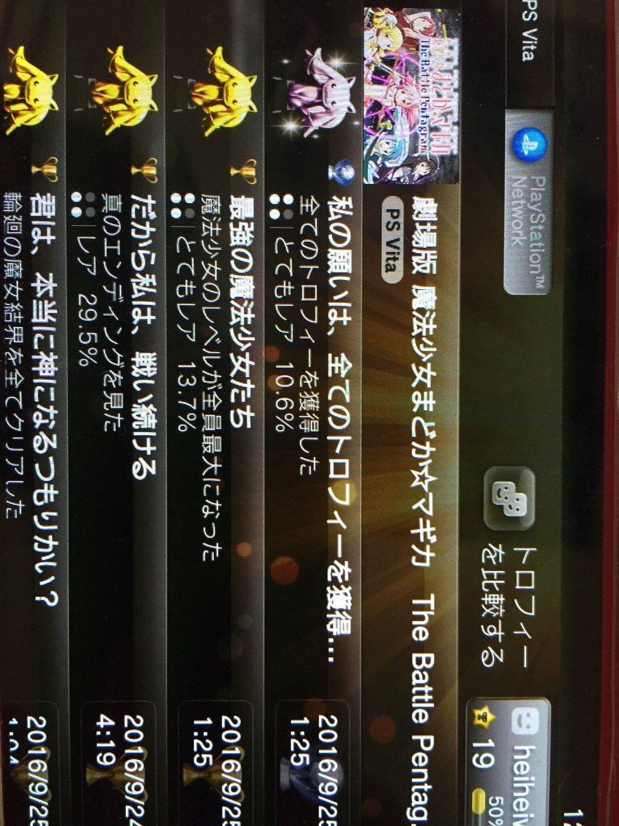 劇場版 魔法少女まどか☆マギカ The Battle Pentagram閃乱カグラ ESTIVAL VERSUS-少女達