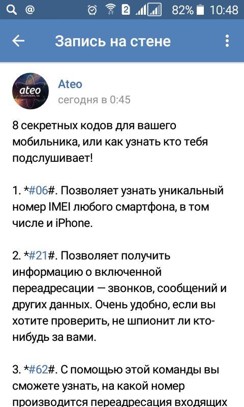 Источник телефон