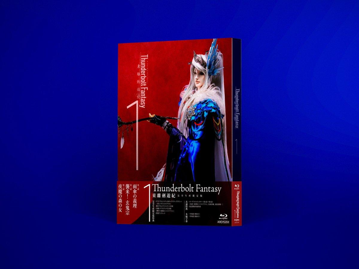 【パッケージ】「Thunderbolt Fantasy 東離劍遊紀」BD&DVD1巻、好評発売中!虚淵玄&鳥海浩輔&諏訪