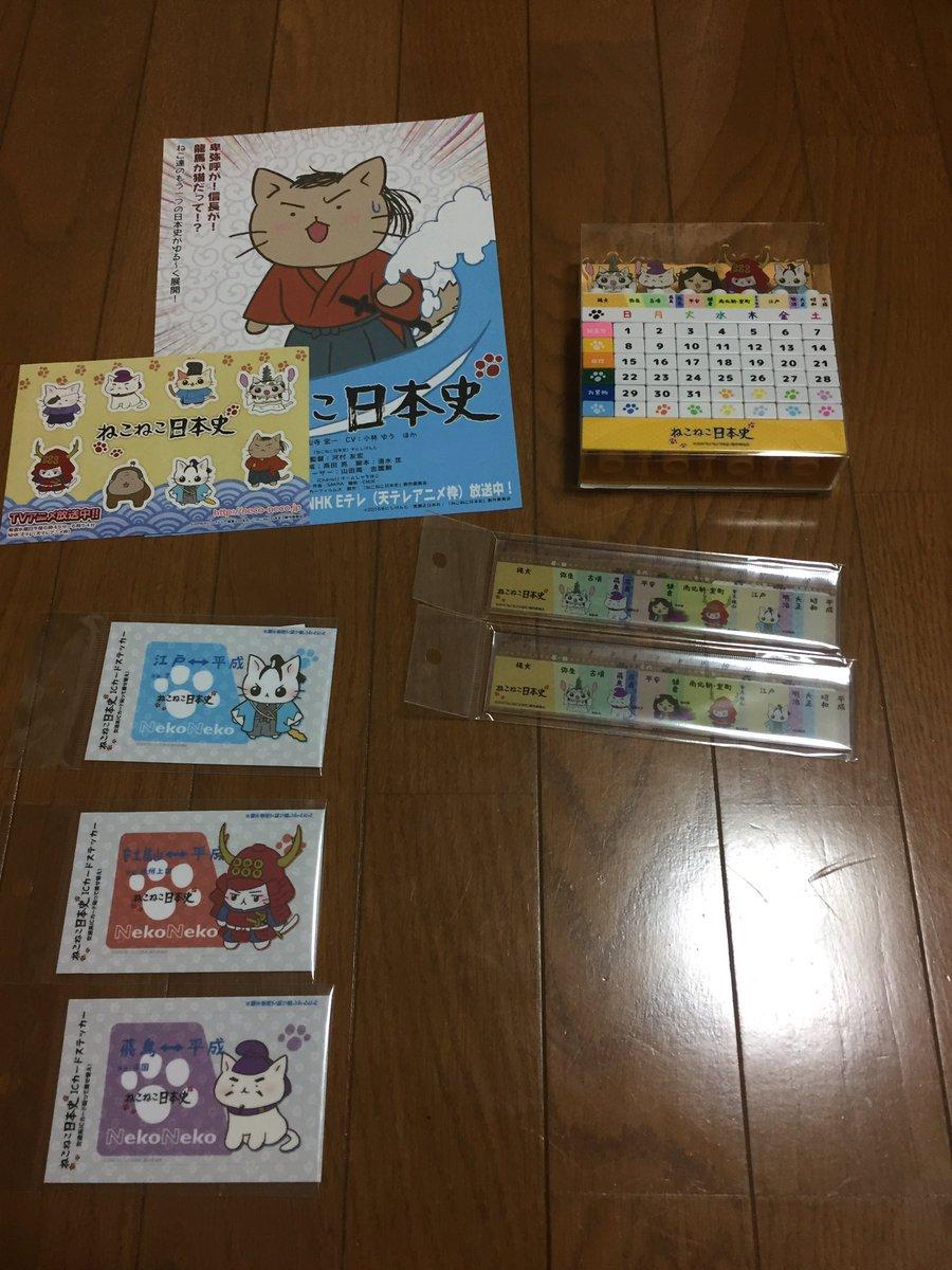 収穫物です。カレンダーは母用と自分用の2個あって、一つは部屋に飾ってます(*´꒳`*)#ねこねこ日本史