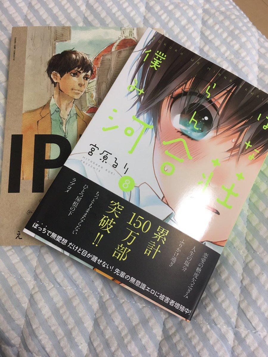 休憩がてら、買い忘れてたコミックを買ってきて読んだよ!河合荘は登場人物のバカみたいな掛け合いが最高に好きです!IPPOは