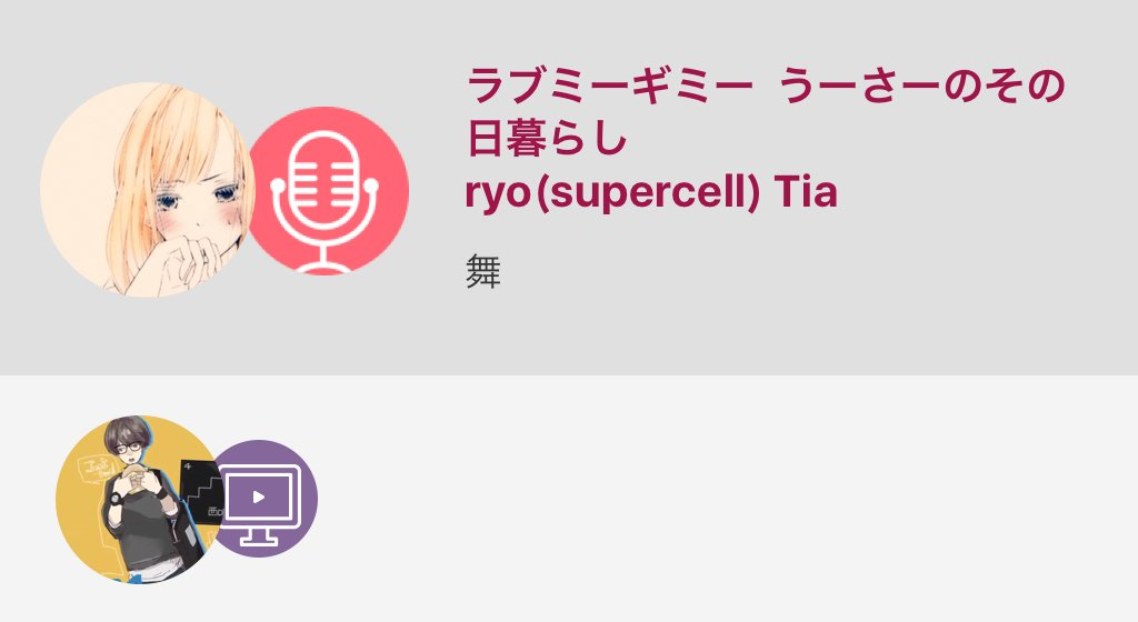 恋した時に聴きたい曲。かわいすぎる🍡🍧🍦🍩🍫🍪🍭🍮🍯#ryo(su…ラブミーギミー  うーさーのその日暮らし / ryo