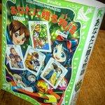 2006年11月発売、名作ぞろいのこの短編集。「若おかみ」「黒魔女さん」のコラボもここから始まりました(遠い目)二人でひ