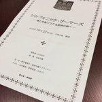 NHK音楽祭2016「シンフォニック・ゲーマーズ―僕らを駆り立てる冒険の調べ―」無事に終演いたしました!                               ご来場くださった皆様、誠にありがとうございました。どうぞ気をつけてお帰りくださいませ。 https://t.co/4pCF15UEr1