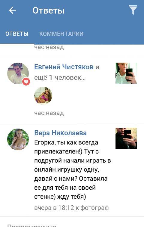 Вк Слив Пидоров