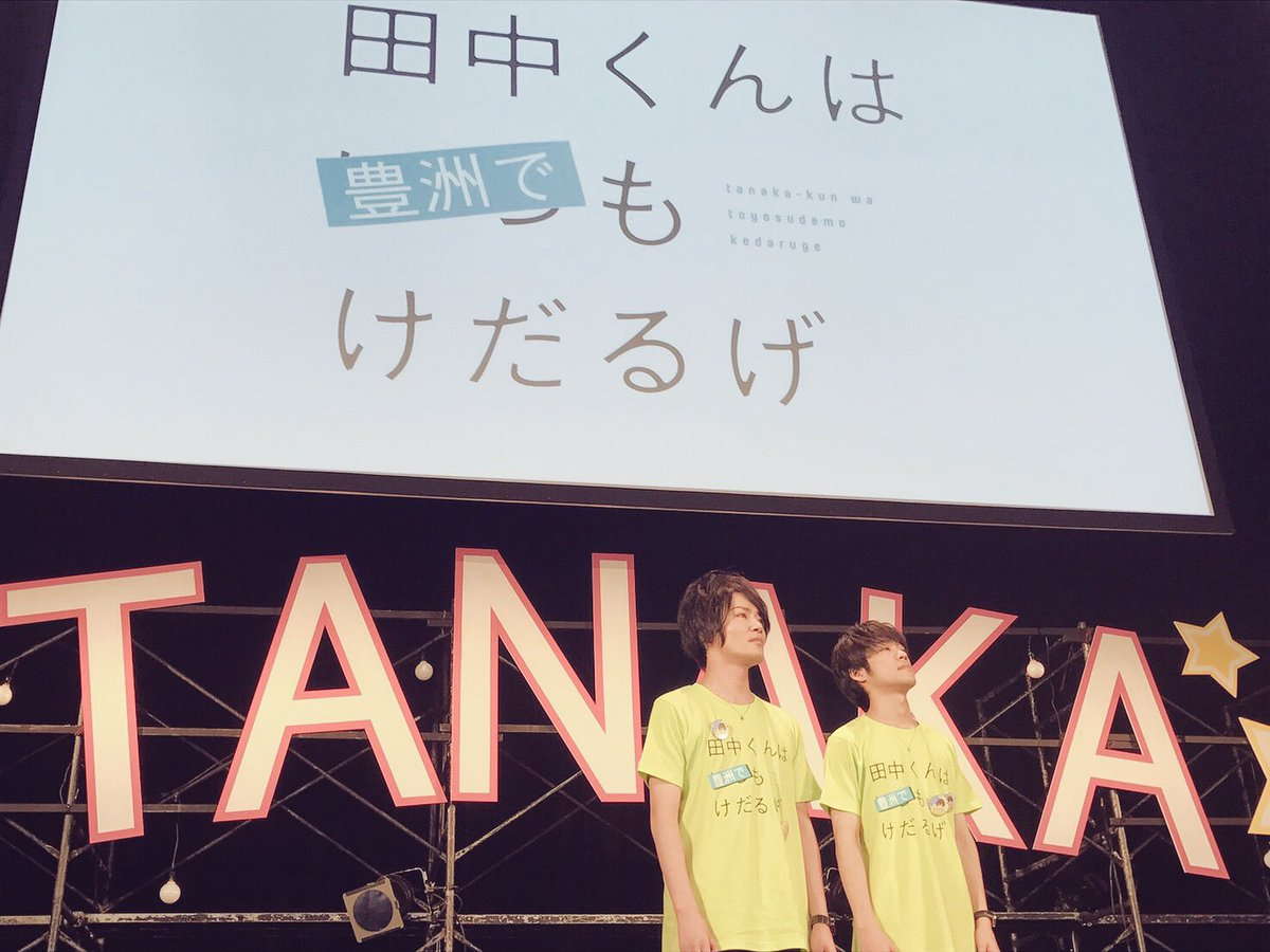 「田中はいつもけだるげ」スペシャルイベント、ありがとうございました!この雰囲気が皆さんに受け入れられてるのに感動しました