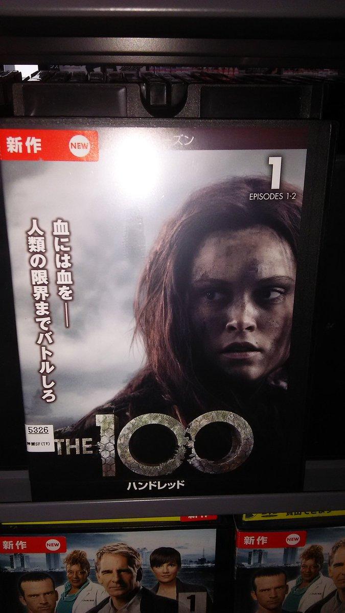 海外ドラマ「THE  100  ハンドレッド」のシーズン3がようやくレンタル開始\(^^)/    制作打ちきりの予感が