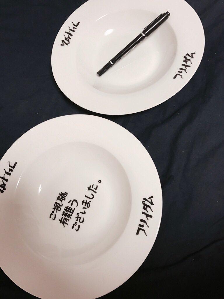 【雑文】フリイダムのお皿は、白いお皿に手書きで作っているのでグッズではありません。皆さんも白いお皿と黒の油性と気合いで作