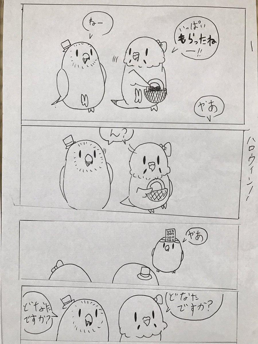 ぴのぴの子ちゃん(中1)からしずくちゃんの漫画をいただきました!執事感激だよ(*´∀`)♪ ありがとね☆(1/5)