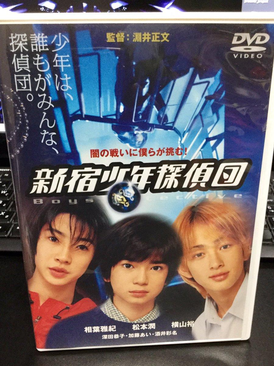 そして帰りに寄ったブクオフで『新宿少年探偵団』のDVD発見!!思わず小さく声を上げてしまったね!