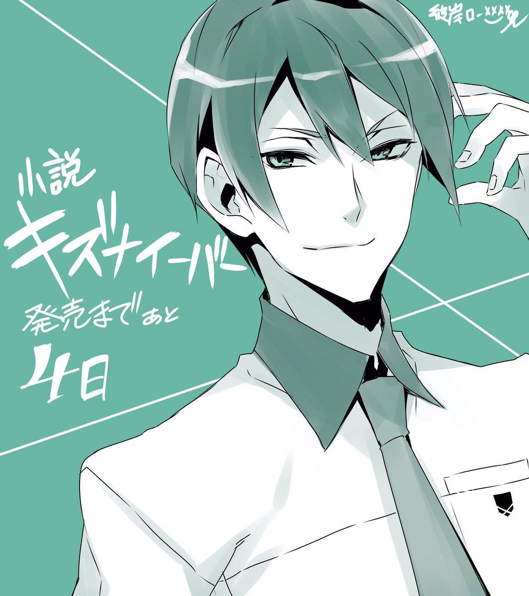 【ノベル発売 カウントダウン】「小説 キズナイーバー -あの日のキズ、これからのキズナ-」は10月27日発売! 第3章は