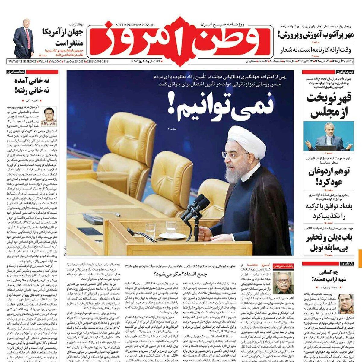 #روحاني: #روحاني