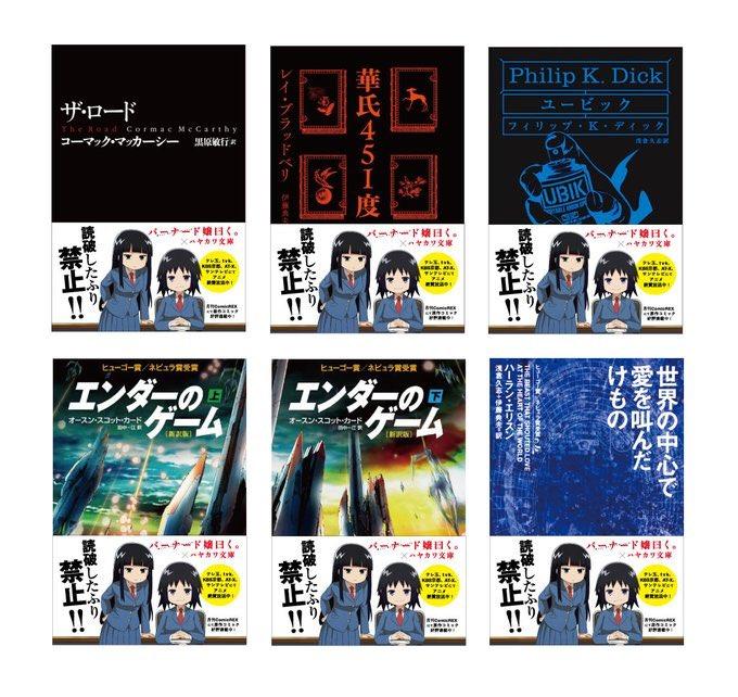 たまたまですが、ド嬢3巻の発売日10/27(木)から、読書週間らしいです。ド嬢帯のハヤカワ文庫を是非!