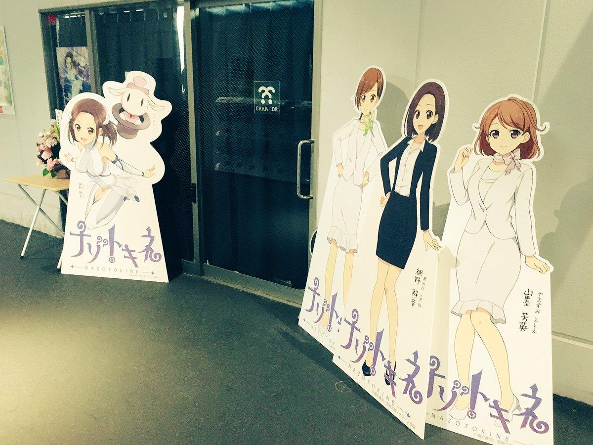 シナリオ協力させていただいているアニメ「ナゾトキネ」のイベントまだ終了してませんが先に離脱。出演されていた原奈津子さん、