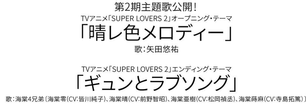 そして「SUPER LOVERS 2」主題歌情報解禁!引き続き、OP主題歌「晴レ色メロディー」を矢田悠祐さん、ED主題歌