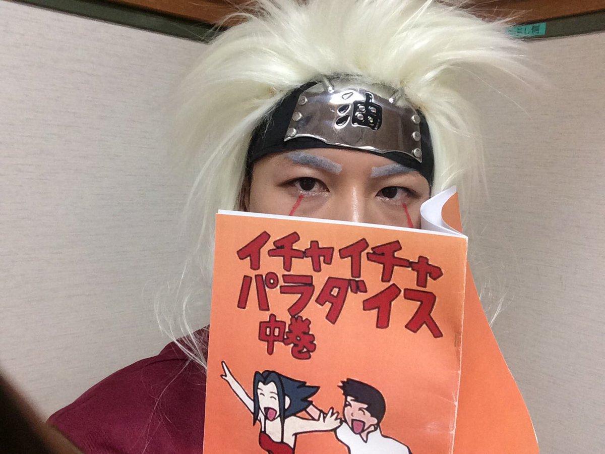 NARUTOあわせ終了♪お疲れ様でした!楽しかった〜(^q^三^p^)