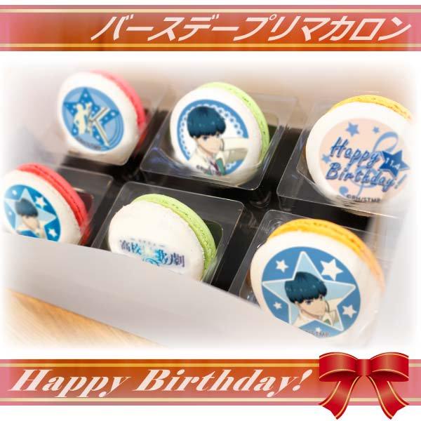 【スタミュ】11月4日は月皇海斗くんのお誕生日!海斗くんバースデープリロールを大好評販売中!お誕生日限定デザインのステッ