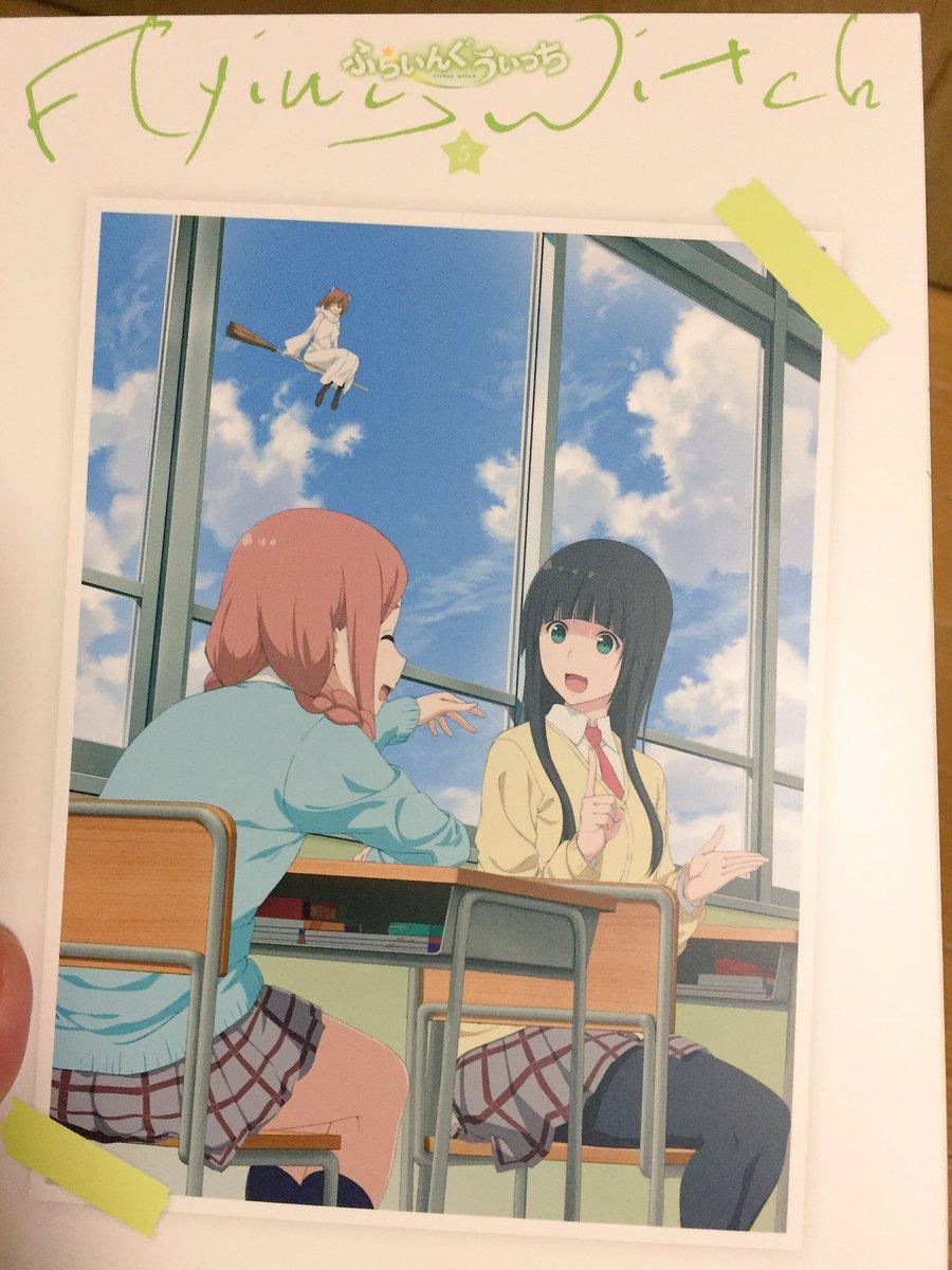 「ふらいんぐうぃっち BD/DVD Vol.5」発売中です✨ もうお手に取っていただけましたかー!? 特典にはスタッフイ