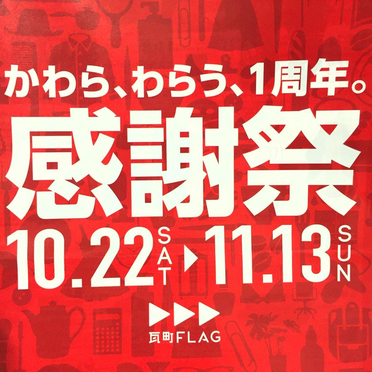 1周年記念セール開催中です!11/13まで当店は全品10%OFFでございます(`・ω・´)(JKめし!、クレーンゲール、