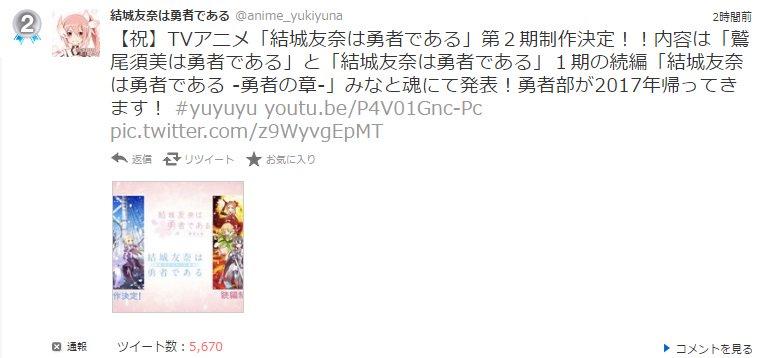 話題のツイート2位にあがってるね!#yuyuyu #結城友奈は勇者である
