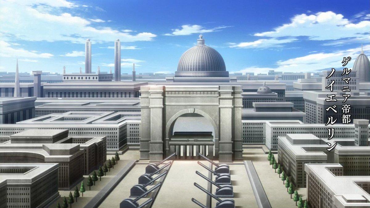イゼッタ4話に登場したゲルマニアの首都、ノイエベルリンがどう見ても総統閣下の世界首都ゲルマニアな件。