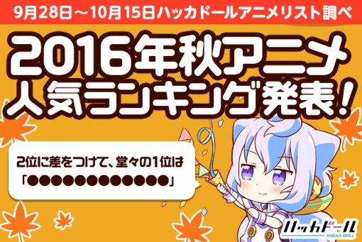 @2jiiro_7star7: ハッカドール開催「2016秋アニメマイリスト人気ランキング」の結果発表! 1位に輝いたの