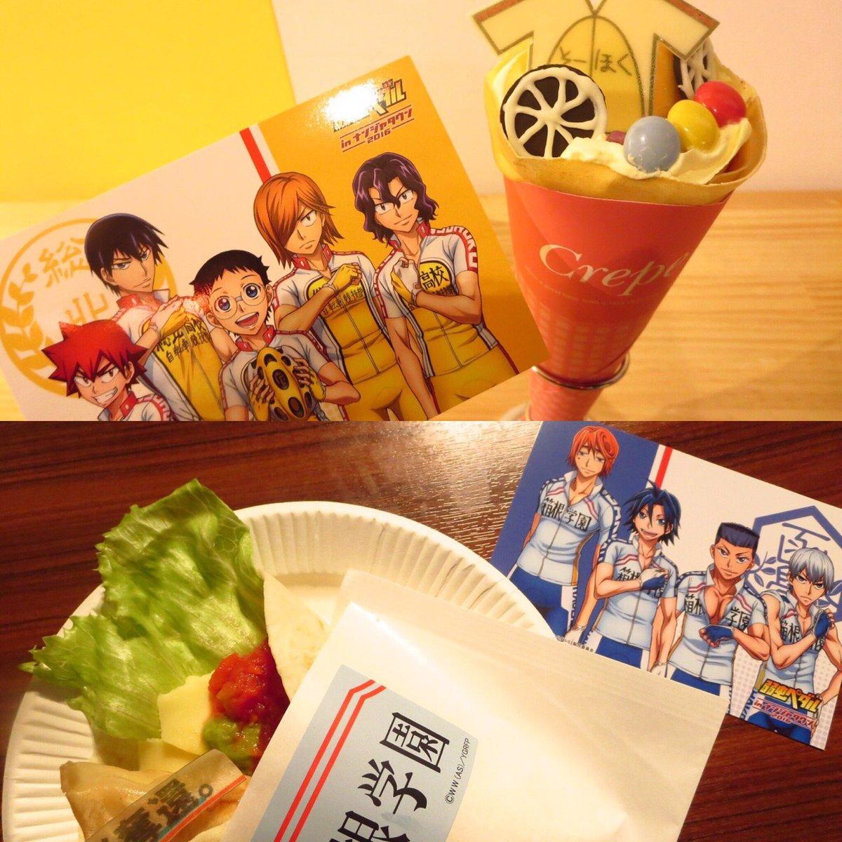 小腹が空いてくるこの時間…明日から新登場の新生総北高校、新生箱根学園のコラボメニューを一足お先にいただきまーす! #yp