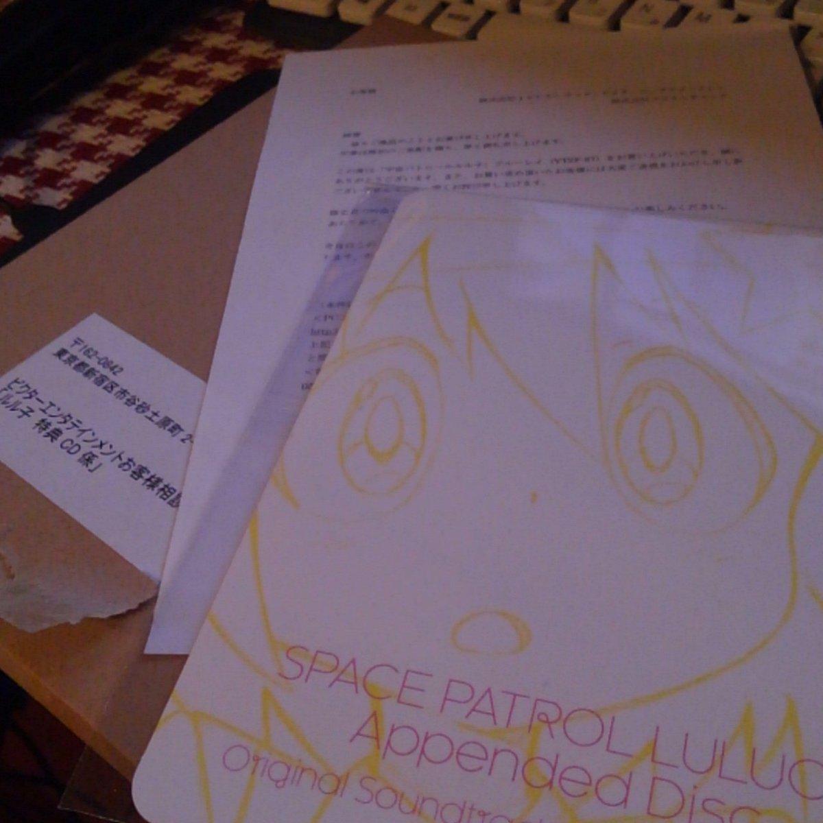 交換をお願いしていた宇宙パトロールルル子の特典CDが届いたよ〜(ノ)・ω・(ヾ)