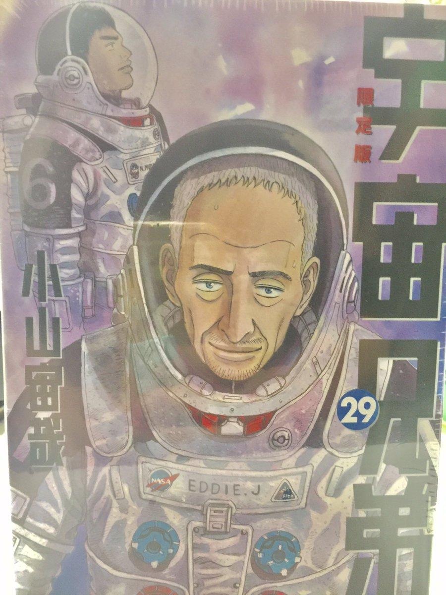 やっと、やっと買えた(´・ω・`;)宇宙兄弟29巻の限定版。書店で買えず、Amazonに頼る‥。
