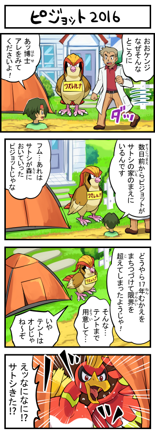 【4コマ】ピジョット2016