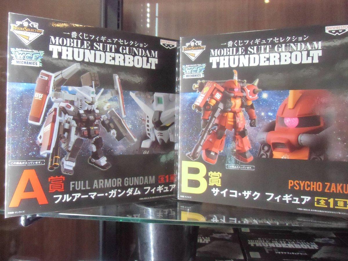 【一番くじ】「一番くじ フィギュアセレクション 機動戦士ガンダムサンダーボルト」絶好調発売中!!こちら最後の1セットです