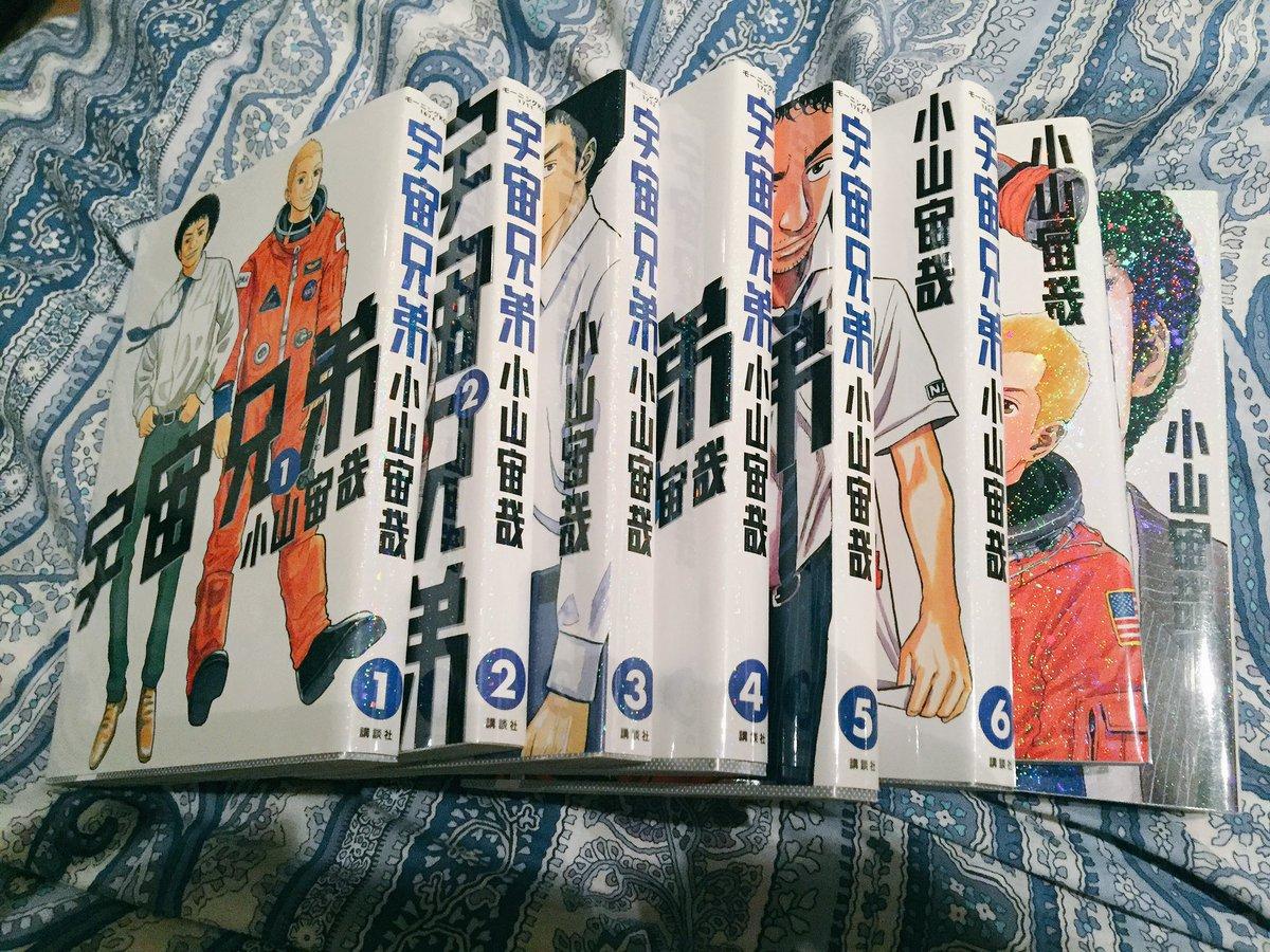 #宇宙兄弟 面白すぎるよ。あつすぎるよ。とりあえブックオフ4軒ぐらい回って8巻までゲット。連載中だし29巻まで出てるし、