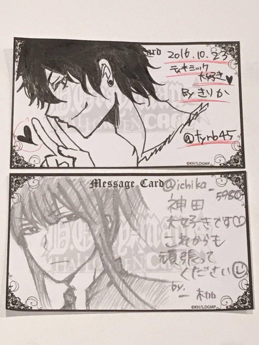 あ、Dグレカフェにてメッセージカード書いたんだけどきりか( )のティキが美しすぎて駄絵の神田と並べてしまい申し訳ないわ(