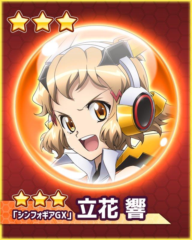 『戦姫絶唱シンフォギアGX』立花 響(スキル:世界で一番優しい拳)【★3】GET!強力スキルでパズルを有利に!! 立花