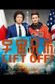 日本映画 49位宇宙兄弟監督:森義隆累計発行部数750万部を突破し...#映画 #日本映画
