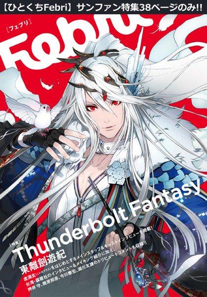 【ひとくちFebri】Thunderbolt Fantasy 東離劍遊紀(単話) 1¥300円:  #【ひとくちFebr