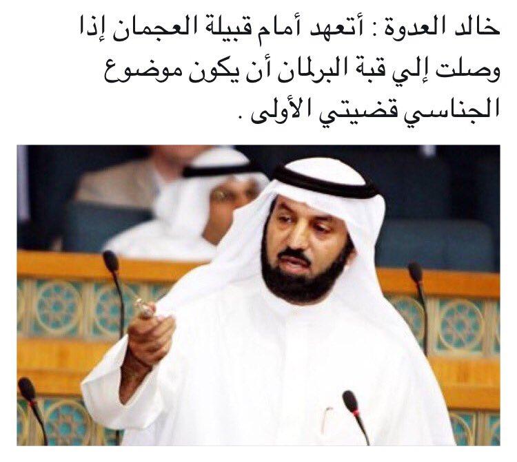 خالد العدوه