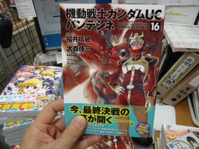 1Fコミック売場本日の新刊は #角川書店 さん「機動戦士ガンダムUC バンデシネ」16巻、最終座標へと辿り着いたバナージ