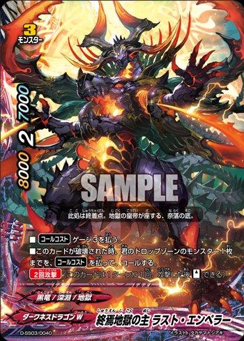 【バディファイト】r 公式今日のカード「終焉地獄の主 ラスト・エンペラー」!
