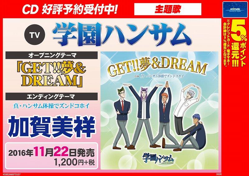 【#学園ハンサム】11/22発売!OPテーマ『GET!! 夢&DREAM』/EDテーマ『真・ハンサム体操でズンド