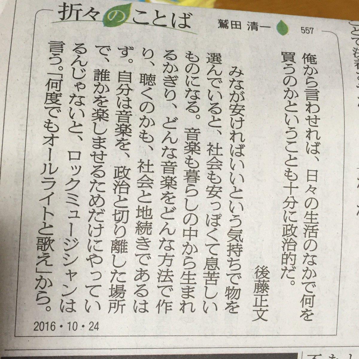 今朝の朝日新聞、アジカンのゴッチさん。